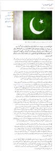 screenshot-www express pk 2015-08-14 09-46-46